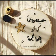 She shines always As if she is a star ⛤⛦ Sweet Words, Love Words, Beautiful Words, Diy Embroidery, Embroidery Stitches, Embroidery Patterns, Arabic Love Quotes, Arabic Words, Circle Quotes