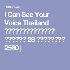 I Can See Your Voice Thailand นักร้องซ่อนแอบ วันที่ 28 มิถุนายน 2560 |