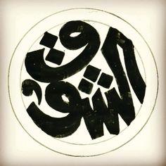 #Calligraphy 'Longing' #AzzaFahmy #Jewellery Jewelry