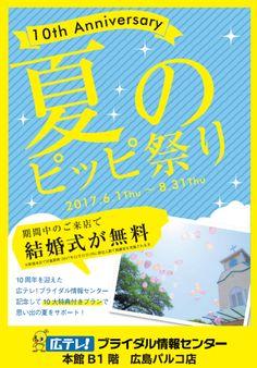 夏のピッピ祭りキャンペーン 広テレ!ブライダル情報センター   広島PARCO