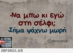 αστειες εικονες με ατακες Funny Greek Quotes, Funny Quotes, English Quotes, True Words, Make Me Smile, Best Quotes, Lol, Jokes, Inspirational Quotes