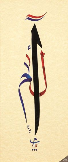 The First Verse of Surat Al-Baqara (Elif, Lam, Mim) - İslam, hat sanatı letters Arabic Calligraphy Art, Caligraphy, Calligraphy Letters, La Ilaha Illallah, Arabic Font, Arabesque, String Art, Sufi, Random Logo