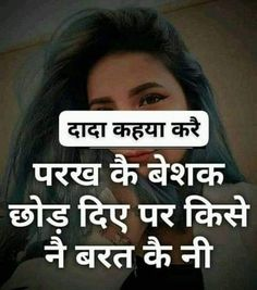 Classy Quotes, Girly Quotes, Funny Quotes For Whatsapp, Funny Pictures For Facebook, Mood Off Quotes, Desi Humor, Desi Quotes, Funny Attitude Quotes, Punjabi Couple