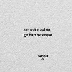 Ab to KHUDA hamesha hi rehta hai mujh me. Hindi Quotes On Life, Urdu Quotes, Poetry Quotes, Quotes To Live By, Quotations, Me Quotes, Motivational Quotes, Positive Thoughts, Deep Thoughts