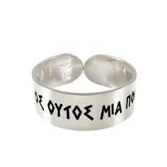 """We created a special ring that bears the ancient proverb """"o kosmos oytos mia polis esti"""", which means that """"the world of ours is a single city"""". The ancient proverb of Epictetus, famous ancient philosopher, inspired us to create this beautiful jewel, made of silver 925°, for the admirers of the ancient greek knowledge and wisdom. Knowledge And Wisdom, Corporate Gifts, Ancient Greek, Dog Bowls, Personalized Gifts, Bears, Sculptures, Statue, Jewels"""
