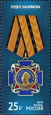 Stamp: Order of Nakhimov (Russia) (State awards of the Russian Federation) Mi:RU 2287