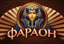 Автоматы игровые фараон играть в казино на деньги в белоруссии