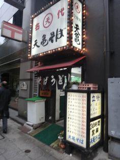 天亀そば - 1-7-9 Kajichō, Chiyoda-ku, Tōkyō / 東京都千代田区鍛冶町1-7-9