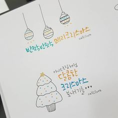 """좋아요 633개, 댓글 12개 - Instagram의 캘리애(@jeju_callilove)님: """"크리스마스 일러스트 쉽게 그리자요 feat. 듀얼메탈릭 #캘리애 #캘리그라피 #캘리愛say #마음을닮은글씨"""" Chai, Origami, Art Drawings, Christmas Cards, Bullet Journal, Branding, Lettering, Paper, Illustration"""