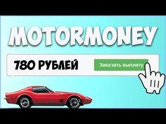 MOTORMONEY - ВЫВОЖУ ЕЖЕДНЕВНО