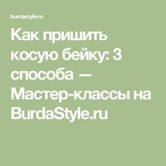 Как пришить косую бейку: 3 способа — Мастер-классы на BurdaStyle.ru