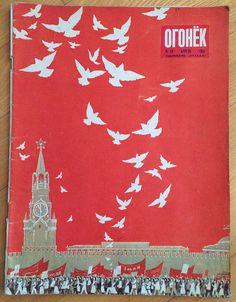 Collectibles 1958 # 18 Soviet Life Magazine OGONEK CCCP Propaganda USSR News