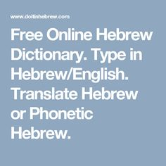 Free Online Hebrew Dictionary. Type in Hebrew/English. Translate Hebrew or Phonetic Hebrew.