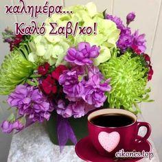 . Ευχές για ένα όμορφο, Χαρούμενο, Σαββατοκύριακο !!! Καλημέρα καρδιάς...!!!!! - eikones top Morning Greetings Quotes, Good Morning, Morning Wishes Quotes, Buen Dia, Bonjour, Good Morning Wishes