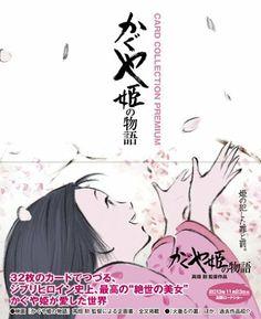 かぐや姫の物語 CARD COLLECTION PREMIUM (日テレBOOKS) , http://www.amazon.co.jp/dp/4820301438/ref=cm_sw_r_pi_dp_.W4jtb0BMMPST/377-9261755-8424368