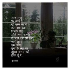Gulzar Poetry, Gulzar Quotes, Zindagi Quotes, Poetry Quotes, Poems, Lyrics, Meant To Be, Relationships, Music