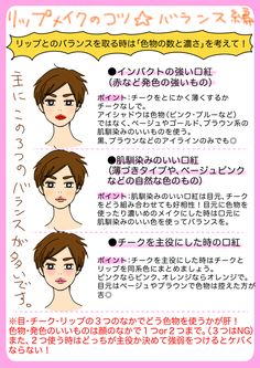 Pin by 張戸 綺音 on メイク Daily Makeup, Makeup Tips, Beauty Makeup, Hair Beauty, Beauty Care, Beauty Hacks, Makeup Techniques, Natural Makeup, Health And Beauty