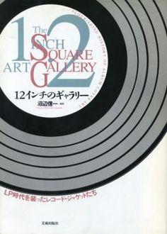12インチのギャラリー LP時代を装ったレコード・ジャケットたち 沼辺信一  装丁=岩瀬聡