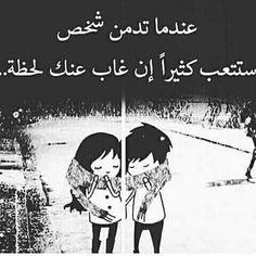 Arabic English Quotes, Islamic Love Quotes, Arabic Quotes, Weird Words, Love Words, Book Quotes, Words Quotes, Emoji, Roman Love