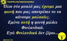 Funny Greek, Laugh Out Loud, Sarcasm, Haha, Funny Stuff, Funny Quotes, Jokes, Feelings, Humor