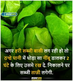 घरेलू उपाय home maker Good Health Tips, Natural Health Tips, Health And Beauty Tips, Healthy Tips, Health Facts, Health And Nutrition, Interesting Facts About World, Home Health Remedies, General Knowledge Facts