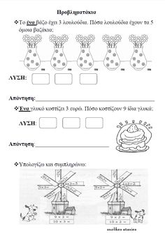 Multiplication, Second Grade, Mathematics, Worksheets, Coloring Pages, Language, Study, Teacher, Education