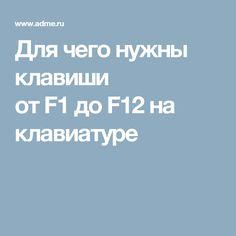 Для чего нужны клавиши отF1доF12на клавиатуре