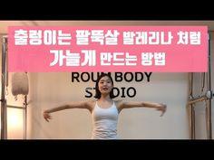 [로움TV] 출렁이는 팔뚝살빼는운동, 발레리나처럼 가늘게 만들기! - YouTube Excercise, Fitness Diet, Workout, Health, Youtube, Exercise, Health Care, Sport, Work Outs