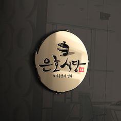 로고디자인 포트폴리오 보기 | 로고 디자인 외주 | 디자인공모전 | 라우드소싱 Restaurant Logo Design, Restaurant Signs, Logo Branding, Logos, Gold Background, Name Cards, Packaging Design, Signage, Woodworking Projects