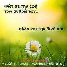 Να Αγαπάς τον Εαυτό σου και να Ζεις με Πάθος! Nice, Greek Gods, Nice France