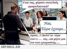 Tapas, Funny Qoutes, Greek Quotes, Just For Laughs, Make Me Smile, I Laughed, Laughter, Lol, Jokes