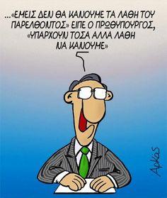Newsone | Το σκίτσο του Αρκά για το Ελληνικό Δημόσιο που προκάλεσε πάταγο! Και άλλα 10 που θα σας φτιάξουν το κέφι | Newsone.gr