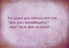 New Quotes Greek Funny Haha Ideas Smile Quotes, New Quotes, Happy Quotes, Words Quotes, Positive Quotes, Motivational Quotes, Inspirational Quotes, Funny Greek Quotes, Funny Picture Quotes