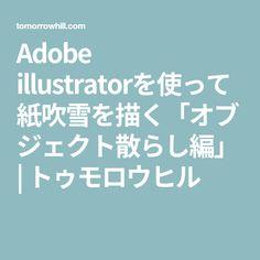 Adobe illustratorを使って紙吹雪を描く「オブジェクト散らし編」 | トゥモロウヒル