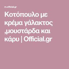 Κοτόπουλο με κρέμα γάλακτος ,μουστάρδα και κάρυ | Official.gr