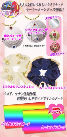 Bandai Sailor Moon Sailormoon Goods SET OF 6 Mirror Charms Pouches Scrunchies | eBay