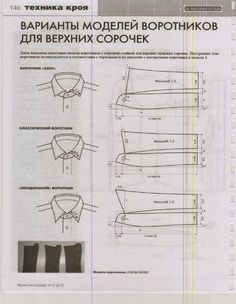 Types of Collars for Men Shirts Mens Shirt Pattern, Collar Pattern, Jacket Pattern, Sewing Collars, Sewing Shirts, Sewing Clothes, Techniques Couture, Sewing Techniques, Sewing Tutorials