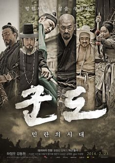 Kundo : Age of the Rampant / Band of Thieves (2014)