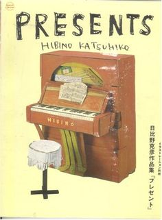 Presents: Hibino Katsuhiko
