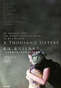 私は、走ろうと決めた。――「世界最悪の地」の女性たちとの挑戦 リサ・シャノン, http://www.amazon.co.jp/dp/4862761267/ref=cm_sw_r_pi_dp_9i9Nqb1N4AT50