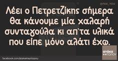 Funny Greek, Make Smile, True Stories, Funny Quotes, Geek Stuff, Jokes, Messages, Outlander, Statues