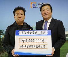 ㈜대선건설 송영삼 대표, 무안군 독거노인 위해 5백만원 기탁