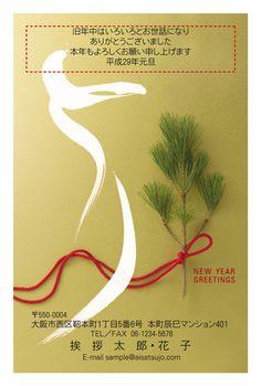風に乗って颯爽と飛ぶ「とり」をイメージした書。スマートな和の年賀状です。 #年賀状 #デザイン #筆文字