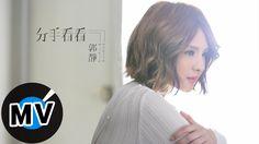 郭靜 Claire Kuo - 分手看看 Breaking up for now (官方版MV)