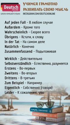 German Language Learning, Russian Language, Teaching English, German Grammar, German Words, German English, Learn German, Study Hard, Vocabulary
