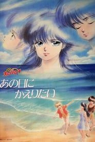 [~Watch Videos~] Kimagure Orange Road: I Want to Return to That Day 1988 HD Films Queen Bee Quotes, Batgirl Makeup, Anime Dvd, Pierrot, Daddy Long, Movies To Watch Free, Tv Shows Online, Top Movies, Animation