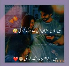 urdu poetry romantic couple ~ urdu poetry romantic ` urdu poetry romantic deep ` urdu poetry romantic romans ` urdu poetry romantic in english ` urdu poetry romantic funny ` ur Love Quotes In Urdu, Urdu Love Words, Poetry Quotes In Urdu, Love Husband Quotes, Love Poetry Urdu, Urdu Quotes, Deep Poetry, Love Shayari Romantic, Romantic Quotes