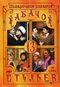 Кабачок «13 стульев» (сериал 1966 – 1980)