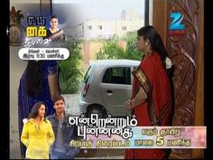 Aanandham - Episode 34 - April 10, 2014 April 10, Tamil Movies, Teaser, Trailers, Family Guy, Guys, Pendant, Boyfriends, Men