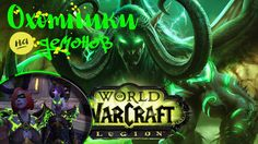 ►WORLD OF WARCRAFT: LEGION - Началка за Охотников на демонов√